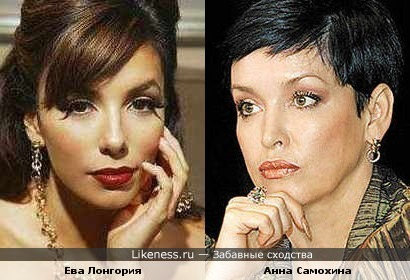 Ева Лонгория похожа на Анну Самохину