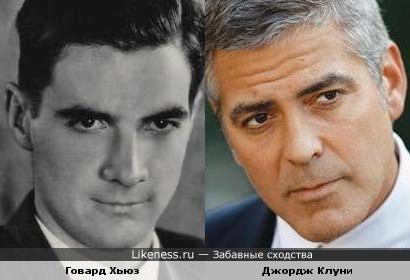 Говард Хьюз похож на Джорджа Клуни