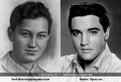 Элвис Пресли похож на Зою Космодемьянскую