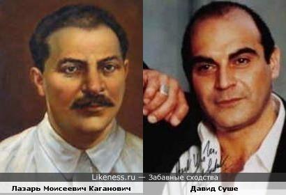 Давид Суше напоминает Лазаря Моисеевича Кагановича