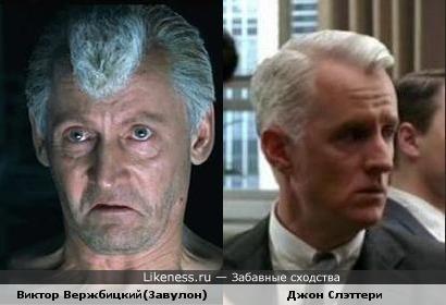 Виктор Вержбицкий похож на Джона Слэттери