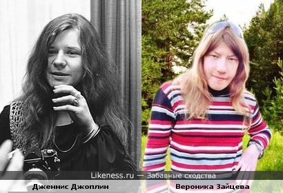 Зайцева похожа на Дженис дубль два