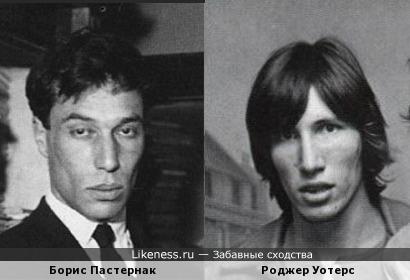 Борис Пастернак и Роджер Уотерс похожи