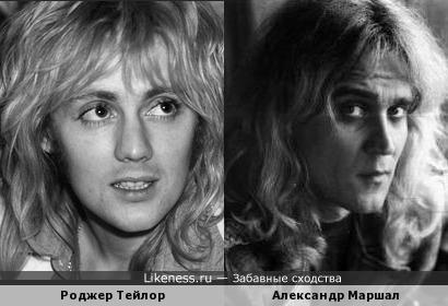 Может, Роджер Тейлор и Александр Маршал - родные братья?
