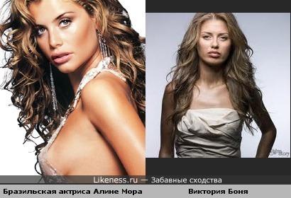 Виктория Боня похожа на бразильскую актрису Алине Мораес