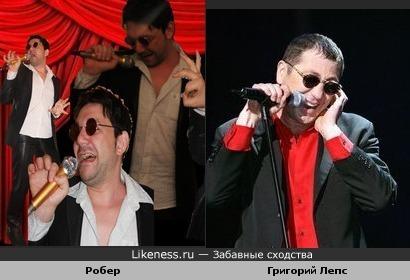 Робер похож на Григория Лепса
