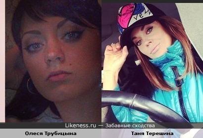 Олеся Трубицына похожа на Таню Терешину