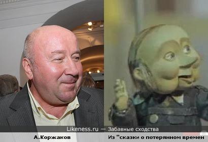 """Коржаков похож на персонажа из м/ф """"Сказка о потерянном времени"""""""