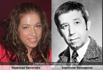 Надежда Ермакова похожа на Борислава Брондукова