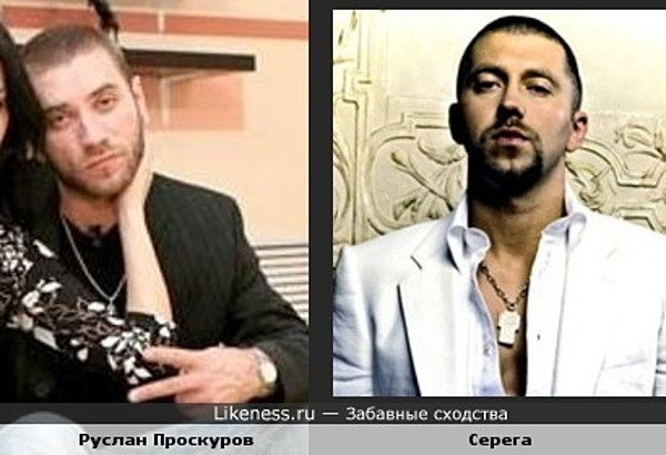 Руслан Проскуров (Дом-2) похож на певца Серегу