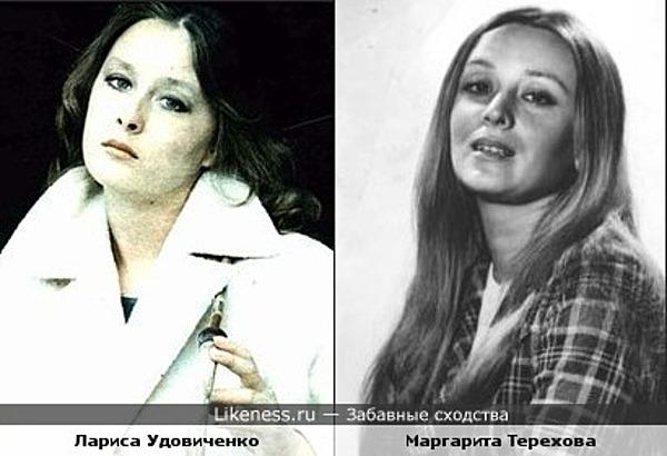 Лариса Удовиченко похожа на Маргариту Терехову