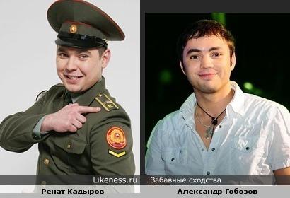 Ренат Кадыров похож на Александра Гобозова