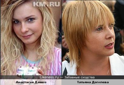 Анастасия Дашко похожа на Татьяну Догилеву