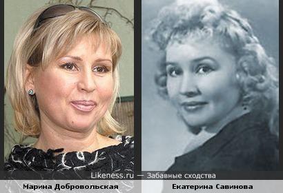 Марина Добровольская похожа на Екатерину Савинову