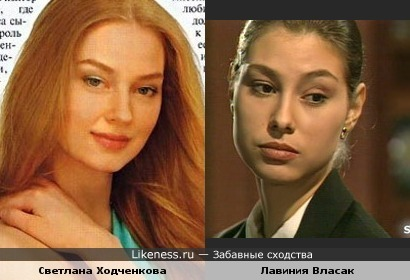 Светлана Ходченкова похожа на Лавинию Власак