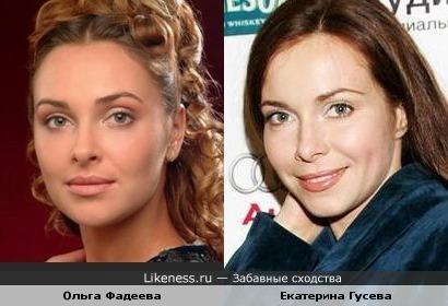 Ольга Фадеева похожа на Екатерину Гусеву