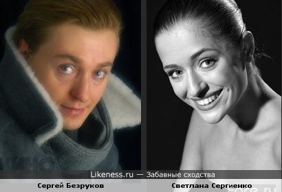 Сергей Безруков схож со Светланой Сергиенко (Ты - супермодель-2)