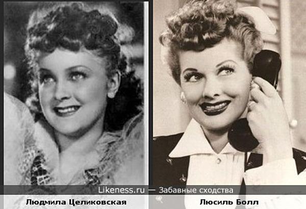 Людмила Целиковская похожа на Люсиль Болл