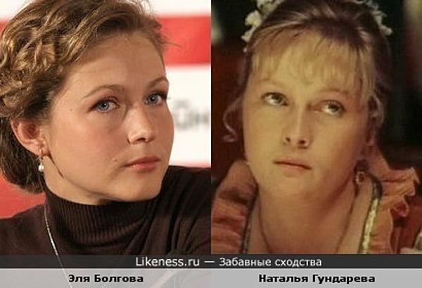 Эля Болгова похожа на Наталью Гундареву