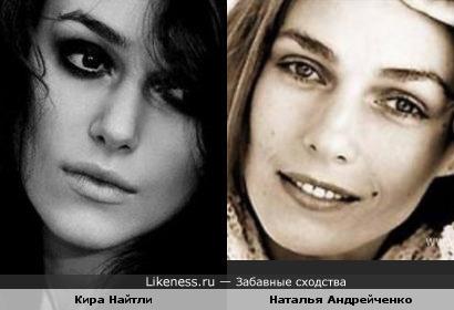 Кира Найтли похожа на Наталью Андрейченко