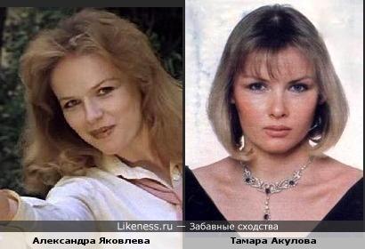 Александра Яковлева похожа на Тамару Акулову