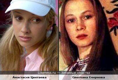 Анастасия Цветаева похожа на Светлану Смирнову