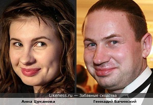 Анна Цуканова похожа на Геннадия Бачинского