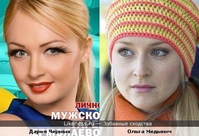 Дарья Черных похожа на Ольгу Медынич