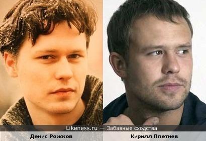 Денис Рожков похож на Кирилла Плетнева