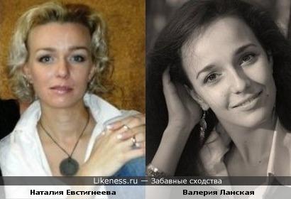 Наталия Евстигнеева похожа на Валерию Ланскую