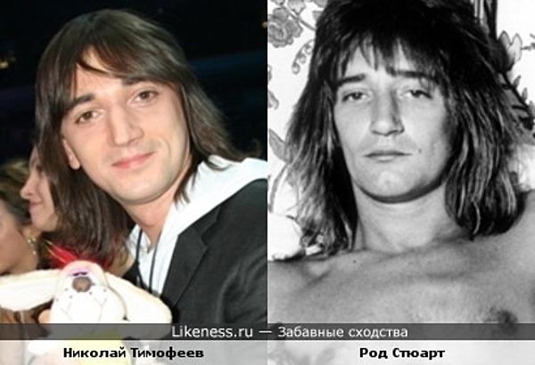Николай Тимофеев похож на Рода Стюарта