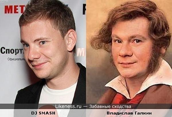 DJ SMASH похож на Владислава Галкина