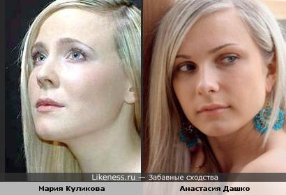 Мария Куликова похожа на Анастасию Дашко