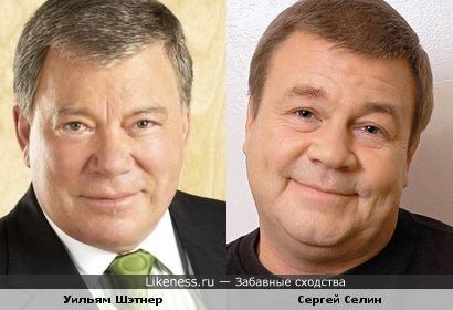 Уильям Шэтнер похож на Сергея Селина