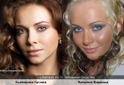 Екатерина Гусева похожа на Наталью Варвину