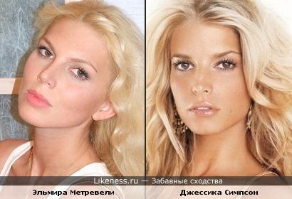 Эльмира Метревели похожа на Джессику Симпсон