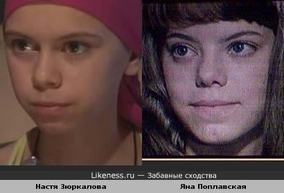 Настя Зюркалова похожа на Яну Поплавскую (по большой просьбе Amina_m)