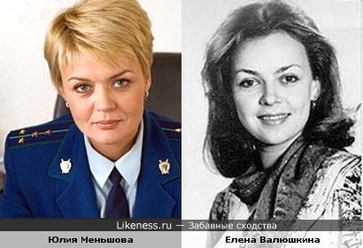 Юлия Меньшова похожа на Елену Валюшкину