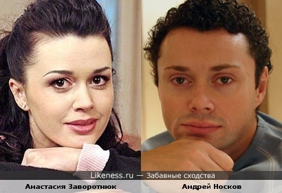 Настя Заворотнюк похожа на Андрея Носкова