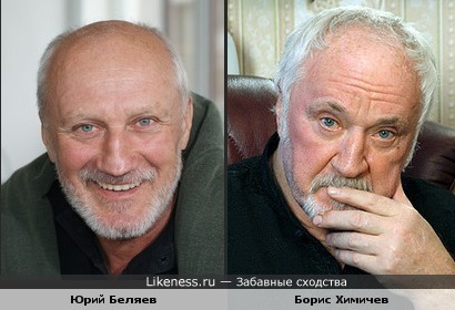 Юрий Беляев похож на Бориса Химичева (не моё, подсказали)