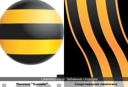 "Логотип ""Билайн"" похож на Георгиевскую ...: likeness.ru/blog/topic/3488/logotip_bilayn_pokhozh_na_georgievskuyu..."