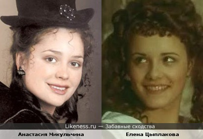 Анастасия Микульчина похожа на Елену Цыплакову