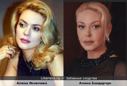 Алена Яковлева похожа на Алену Бондарчук