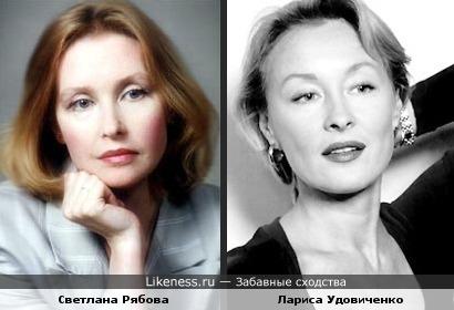 Светлана Рябова похожа на Ларису Удовиченко