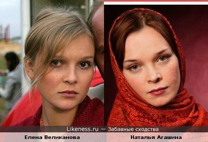 Елена Великанова похожа на Наталью Агашину