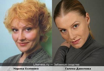 Марина Есипенко похожа на Галину Данилову