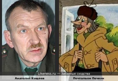 Анатолий Кощеев похож на почтальона Печкина
