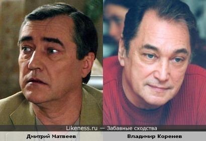 Дмитрий Матвеев похож на Владимира Коренева