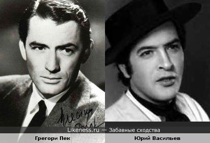 Грегори Пек похож на Юрия Васильева