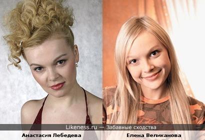 Анастасия Лебедева похожа на Елену Великанову